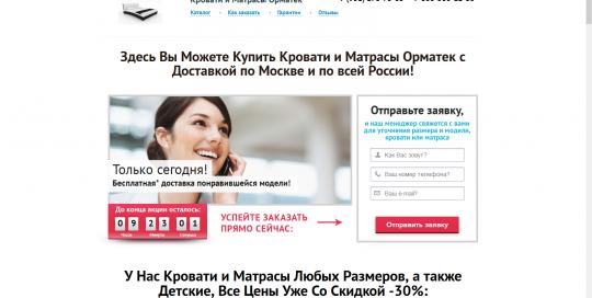 internet-magazin-krovatej-i-matrasov