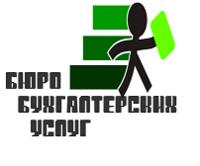 Бюро бухгалтерских услуг