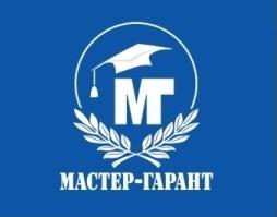 Юридическое Агентство Бухгалтерское Агентство Мастер Гарант
