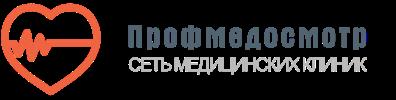 Сеть Многопрофильных Медицинских Клиник Профмедосмотр