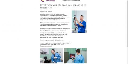 emajl-maketing-dlya-meditsinskogo-tsentra