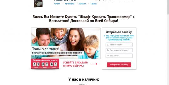 internet-magazin-shkaf-krovatej-novokshop
