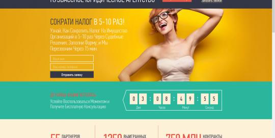 lejding-pejdzh-yuridicheskoe-agentstvo