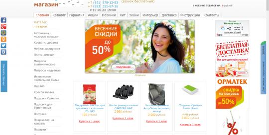 seo-optimizatsiya-internet-magazina-novokshop